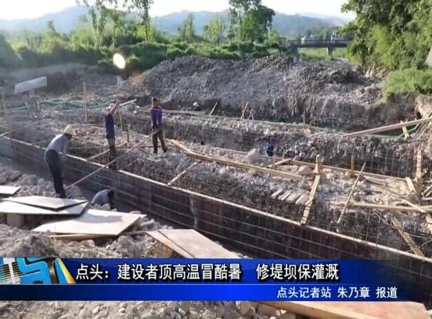 点头:建设者顶高温冒酷暑 修堤坝保灌溉