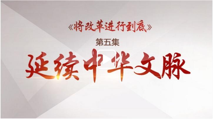 《将改革进行到底》第五集:延续中华文脉