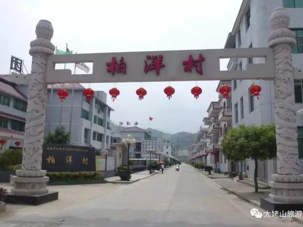 """福鼎市柏洋""""水乡渔村""""入选福建第十批""""水乡渔村""""!"""