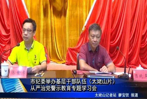 市纪委举办基层干部队伍(太姥山片)从严治党警示教育专题学习会