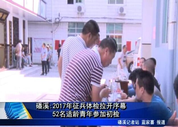磻溪:2017年征兵体检拉开序幕 52名适龄青年参加初检