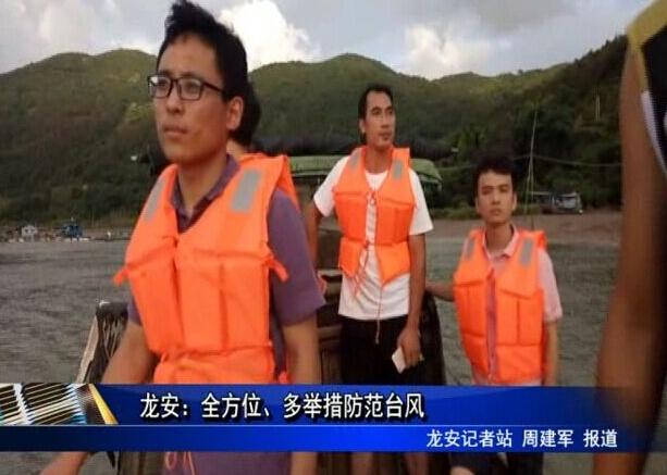 龙安:全方位、多举措防范台风
