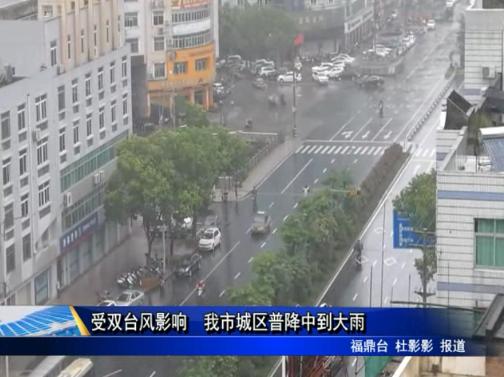 受双台风影响 我市城区普降中到大雨