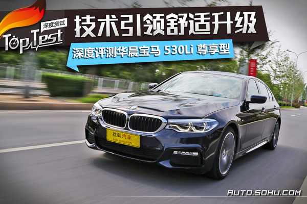 技术引领舒适升级 深测全新BMW 530Li