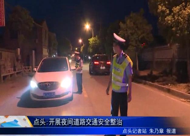 点头:开展夜间道路交通安全整治