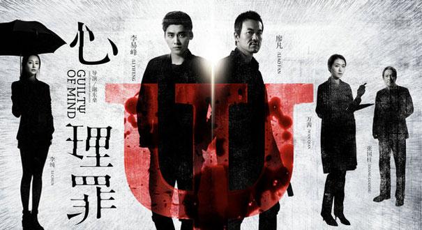 《心理罪》终极预告海报双发 廖凡李易峰或被黑暗吞噬