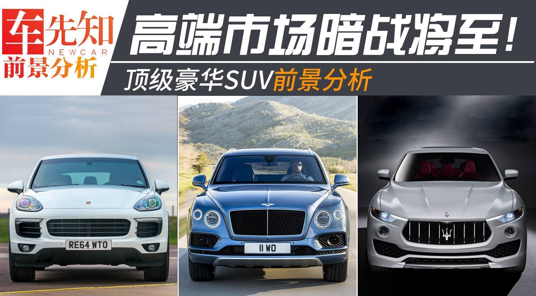 劳斯莱斯SUV首发在即 高逼格全新SUV前景如何?