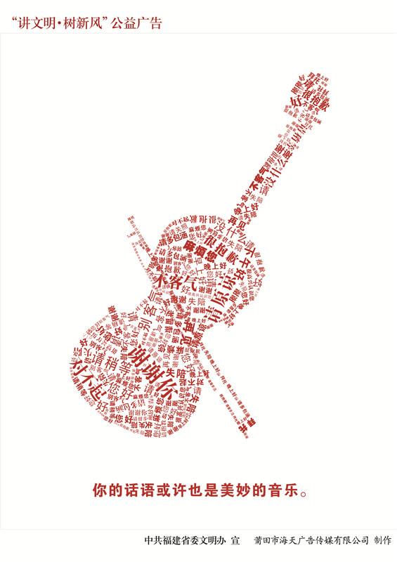 话语是最美的音乐