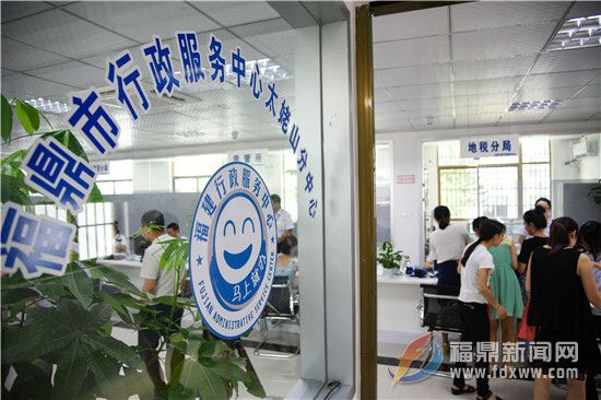 福鼎市行政服务中心太姥山分中心颁发首本不动产权证书和公司营业执照