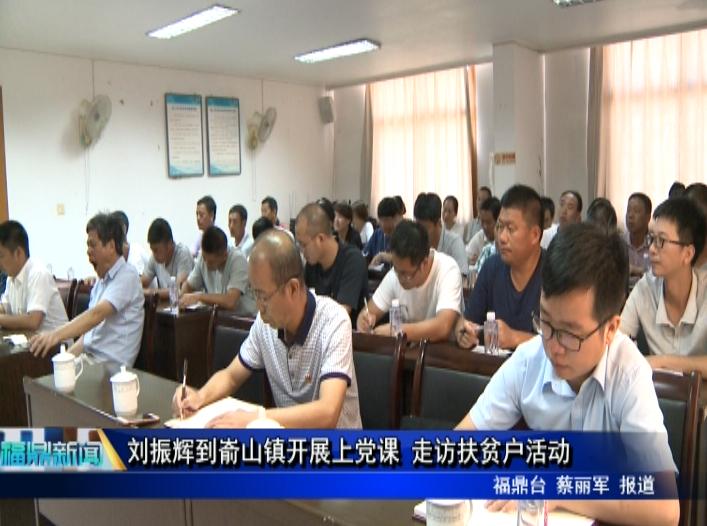 刘振辉到嵛山镇开展上党课 走访扶贫户活动