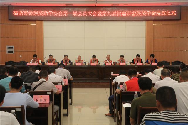 市畲族奖助学协会召开第一届会员代表大会