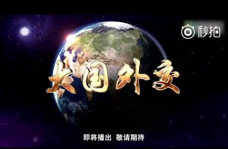 中宣部、新华社和央视联合  共推《大国外交》六集政论片