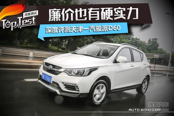 廉价也有硬实力 深度评测天津一汽骏派D60