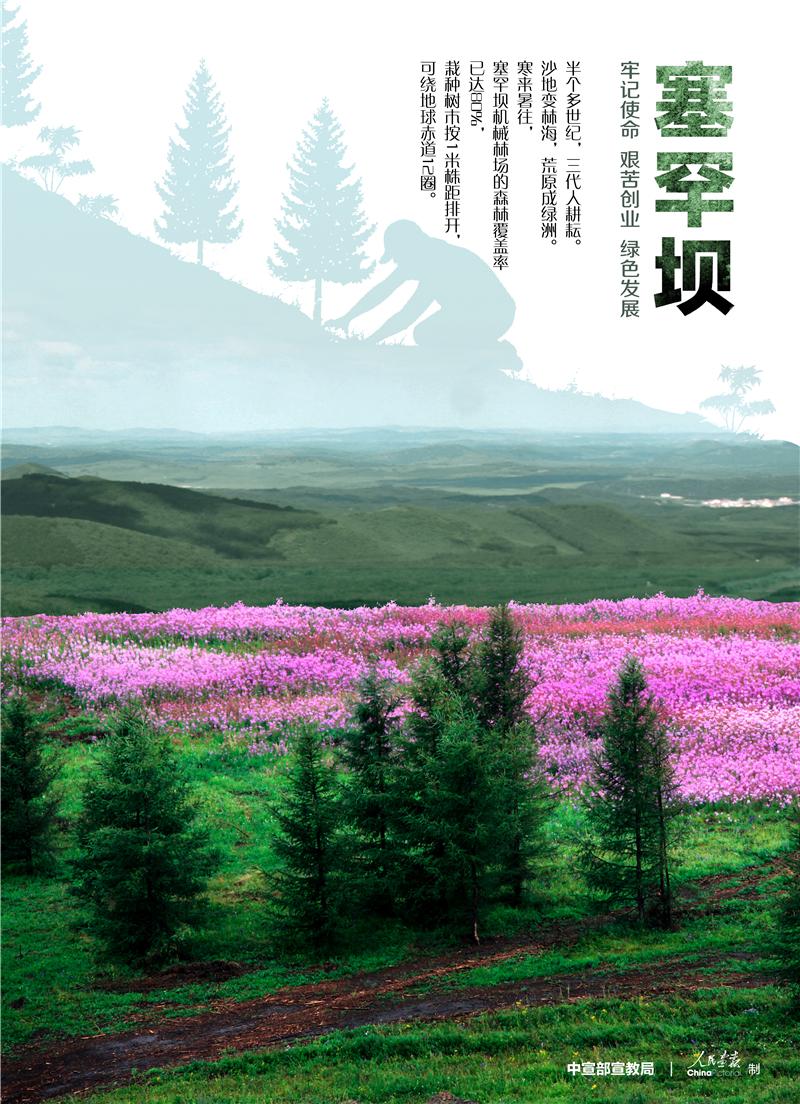 002-塞罕坝公益广告