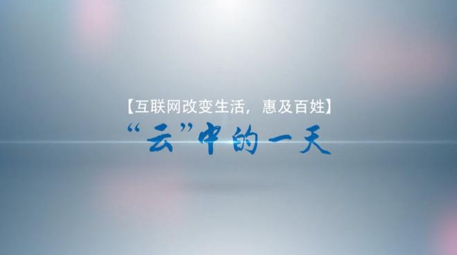 """【互联网改变生活惠及百姓】""""云""""中的一天"""