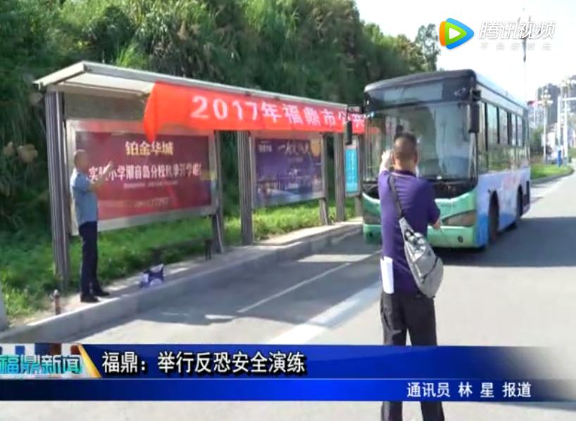福鼎:举行反恐安全演练