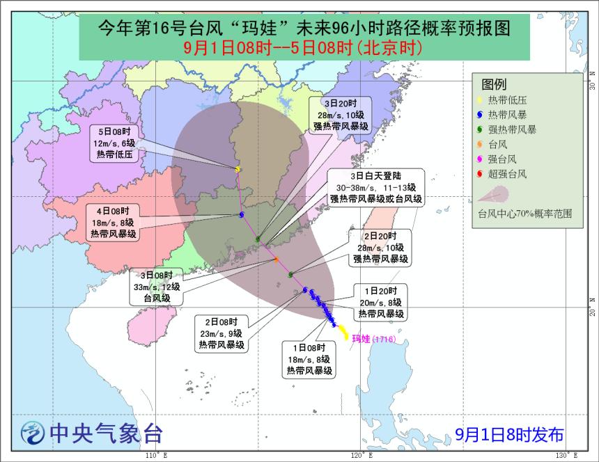 """广东三打台风 16号台风""""玛娃""""或于9月3日登陆"""