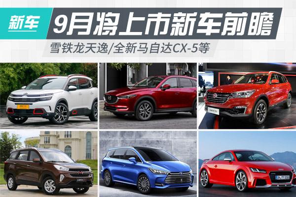 雪铁龙天逸/马自达CX-5等 9月将上市新车