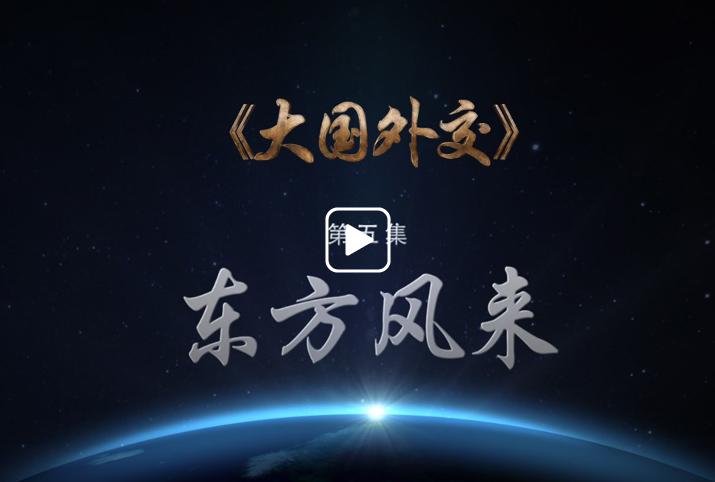 《大国外交》第五集:东方风来