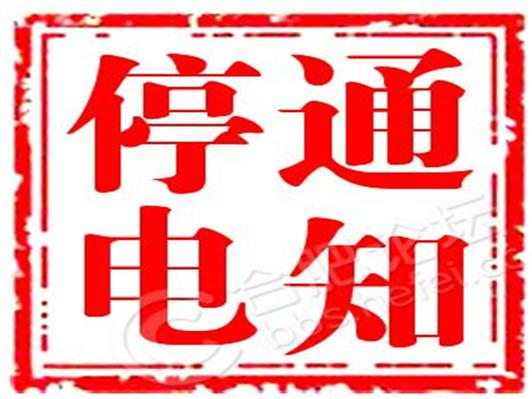 9月7日至9月12日,福鼎的这些地方将要停电