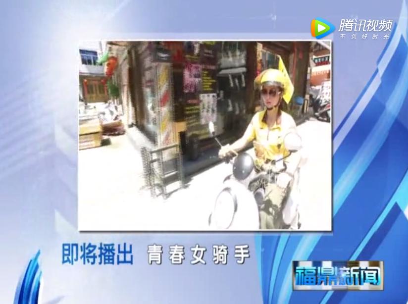 视野预告:青春女骑手