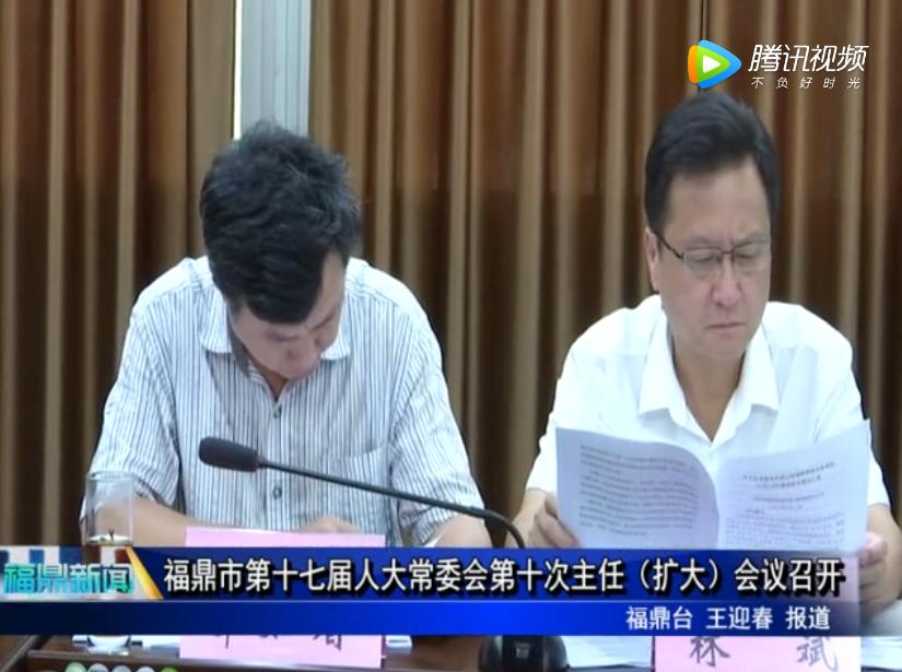 福鼎市第十七届人大常委会第十次主任(扩大)会议召开