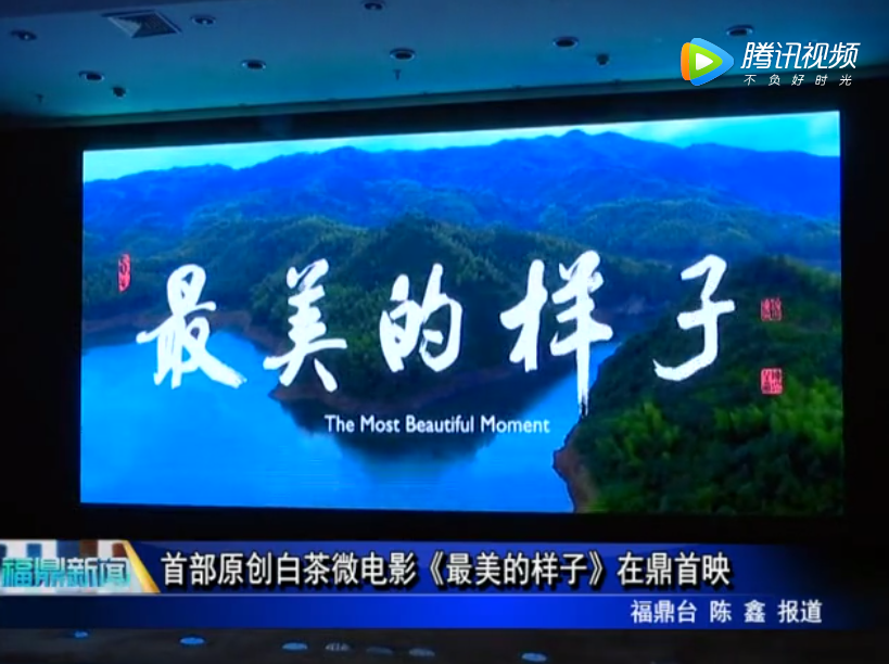 首部原创白茶微电影《最美的样子》在鼎首映
