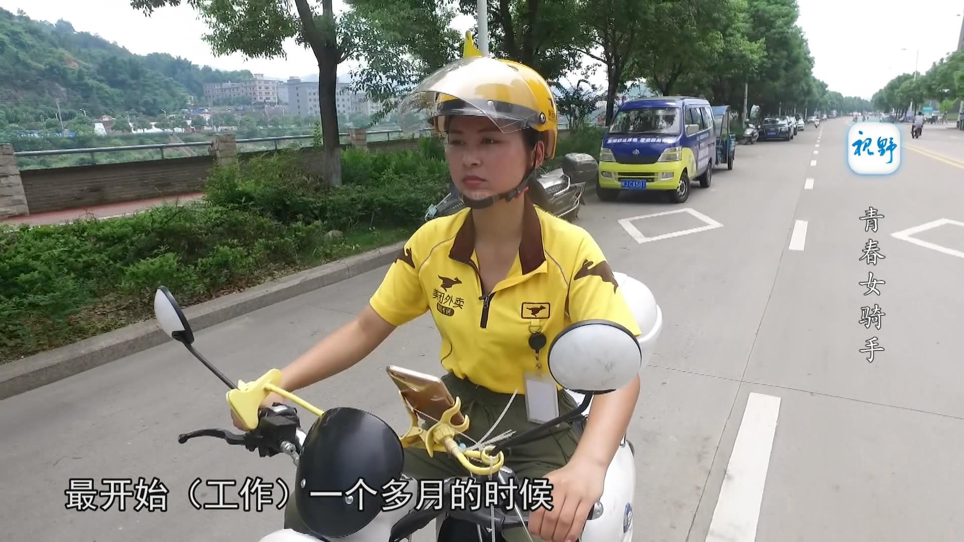 青春女骑手
