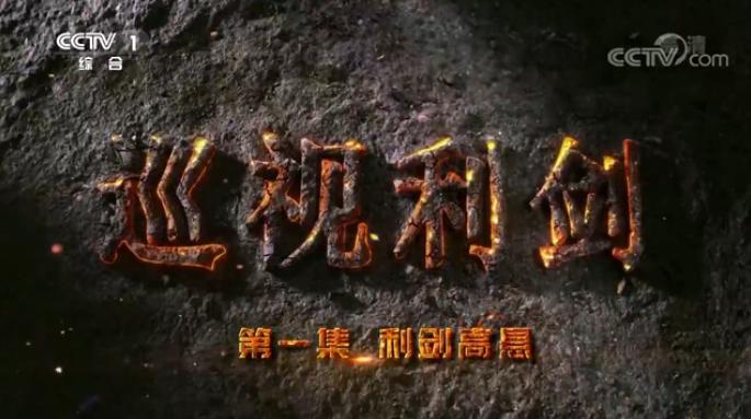 电视专题片《巡视利剑》 第一集《利剑高悬》