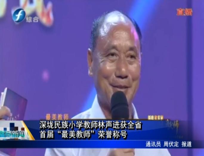 """深垅民族小学教师林声进获全省首届""""最美教师""""荣誉称号"""