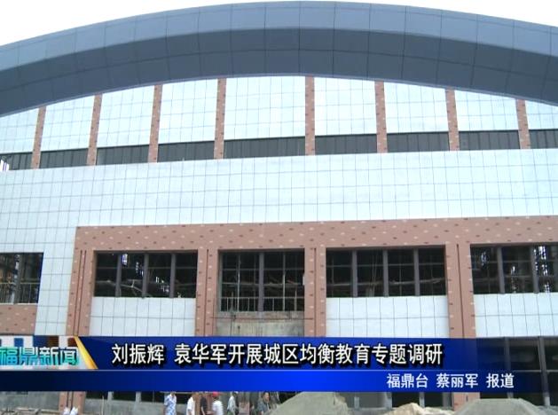 刘振辉 袁华军开展城区均衡教育专题调研