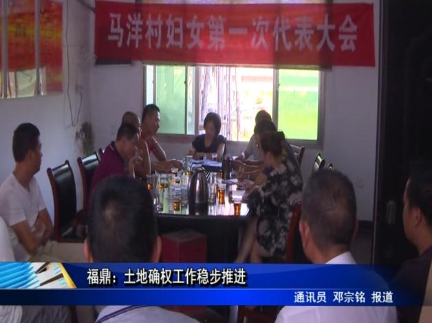 福鼎:土地确权工作稳步推进