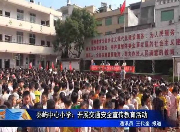 秦屿中心小学:开展交通安全宣传教育活动