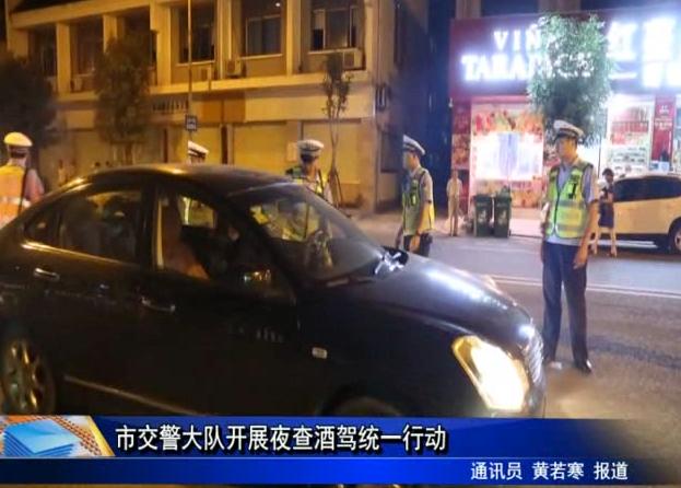 市交警大队开展夜查酒驾统一行动