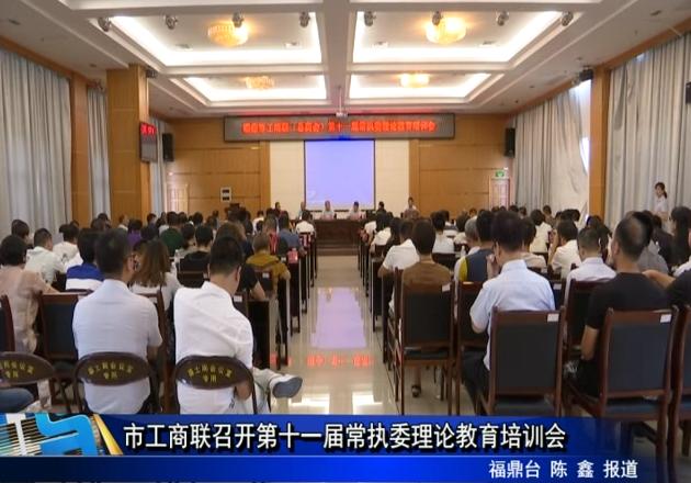 市工商联召开第十一届常执委理论教育培训会