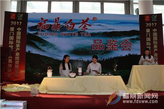 12家福鼎白茶企业组团参加2017年中国国际茶产业投资展览会