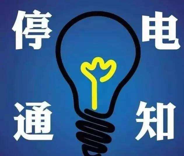 9月26日至9月28日,福鼎的这些地方将要停电