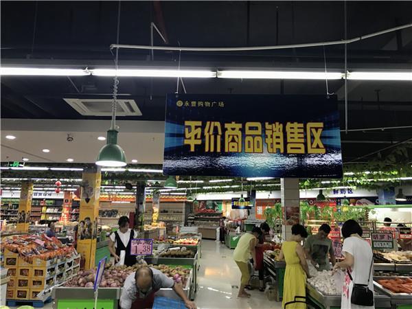 中秋国庆期间 市物价局对部分超市进行稳价销售价格补贴