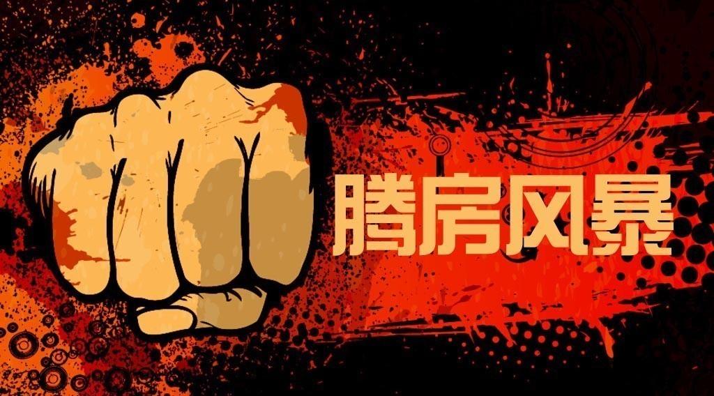 腾房风暴|福鼎法院公布第一批拒不腾房拟拘留人员名单