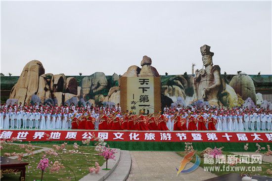 第七届宁德世界地质公园文化旅游节暨第十届太姥山文化旅游节在我市开幕