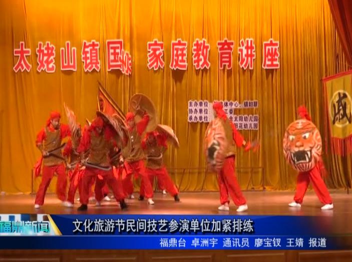 文化旅游节民间技艺参演单位加紧排练