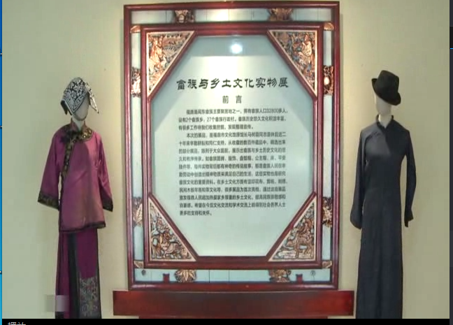 畲族与乡土文化实物展展现地方文化特色
