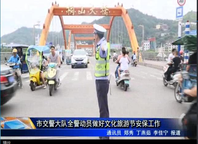 市交警大队全警动员做好文化旅游节安保工作