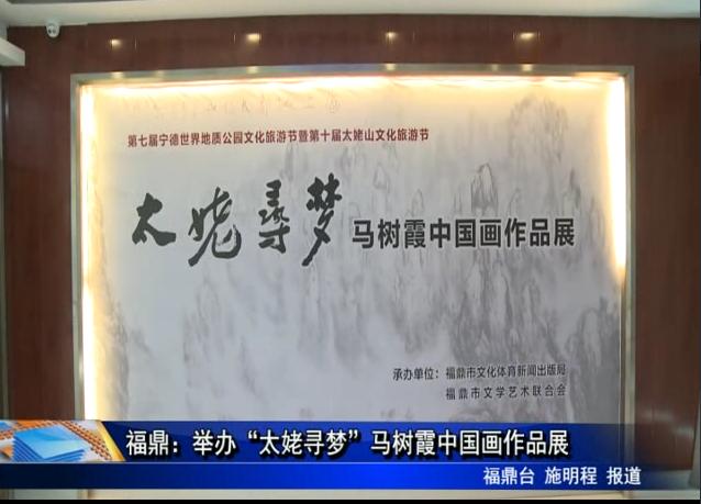 """福鼎:举办""""太姥寻梦""""马树霞中国画作品展"""