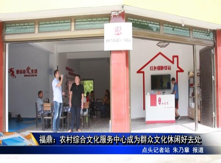福鼎:农村综合文化服务中心成为群众文化休闲好去处