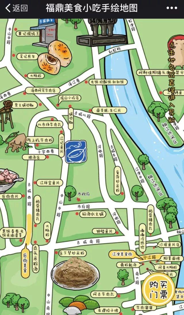 收下这份福鼎美食小吃手绘地图!