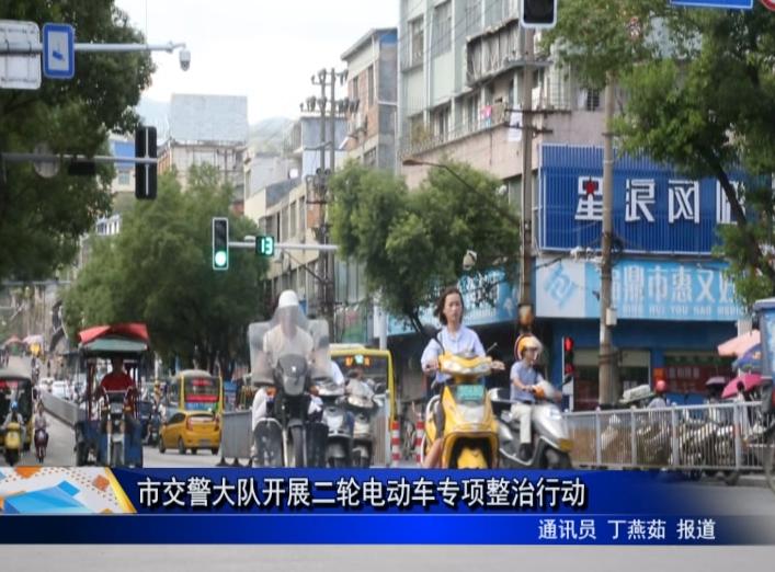 市交警大队开展二轮电动车专项整治行动