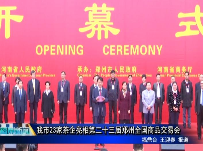 我市23家茶企亮相第二十三届郑州全国商品交易会