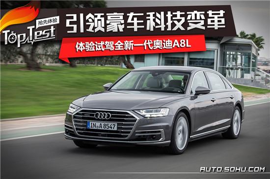 引领豪车科技变革 试驾全新一代奥迪A8L