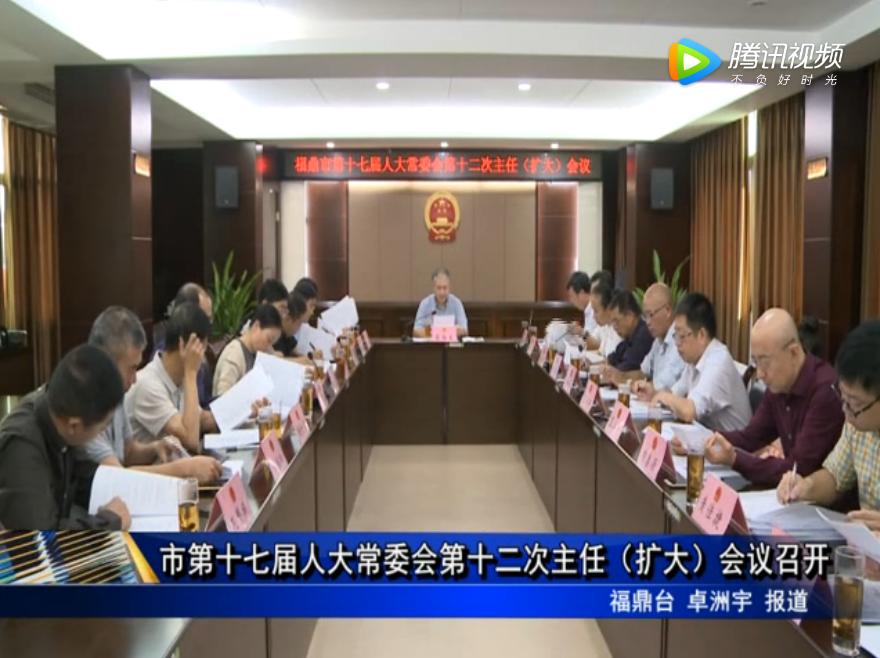 市第十七届人大常委会第十二次主任(扩大)会议召开